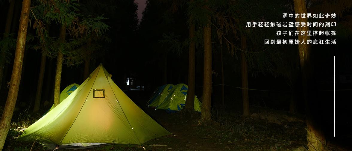 特种兵-重庆地心探索课程详情5.jpg