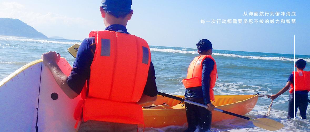 大航海-海南大航海课程详情5.jpg