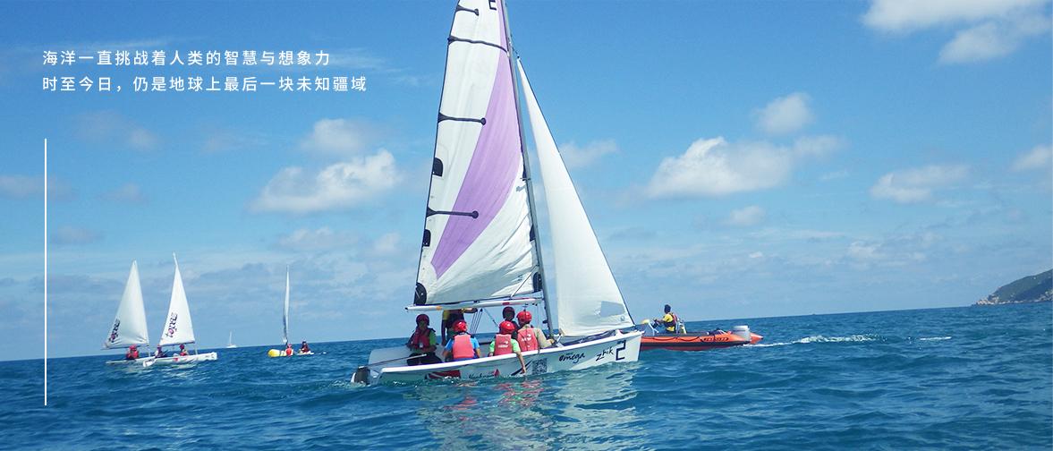 大航海-海南大航海课程详情6.jpg