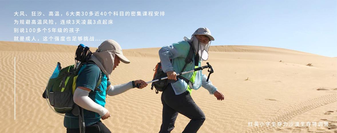 定制课程-沙漠生存课程详情8.jpg