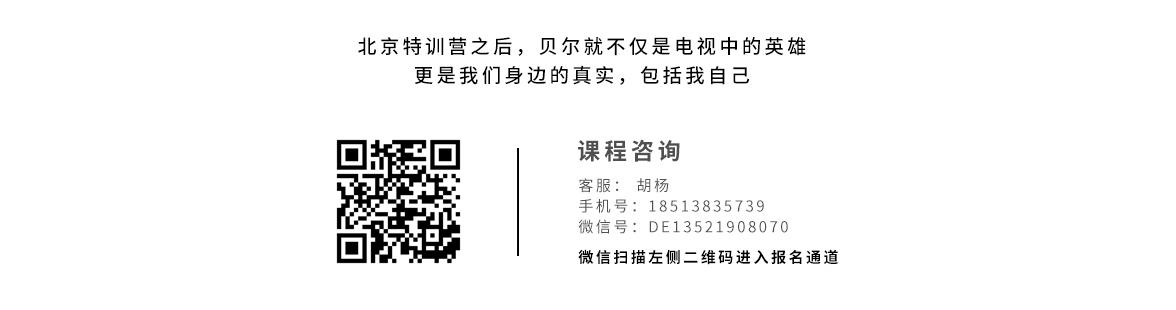 特种兵-北京课程详情7.jpg