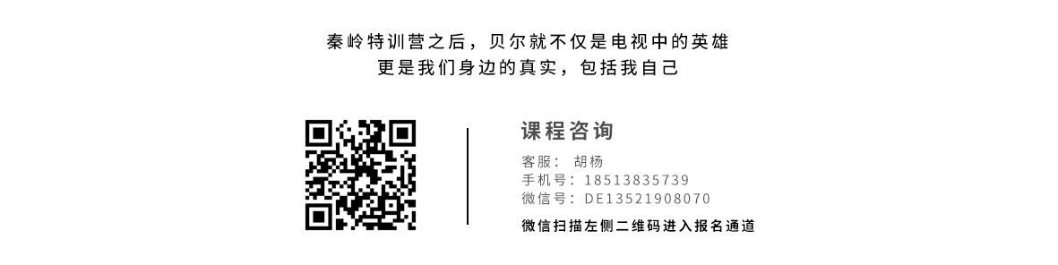 特种兵-秦岭课程详情7.jpg