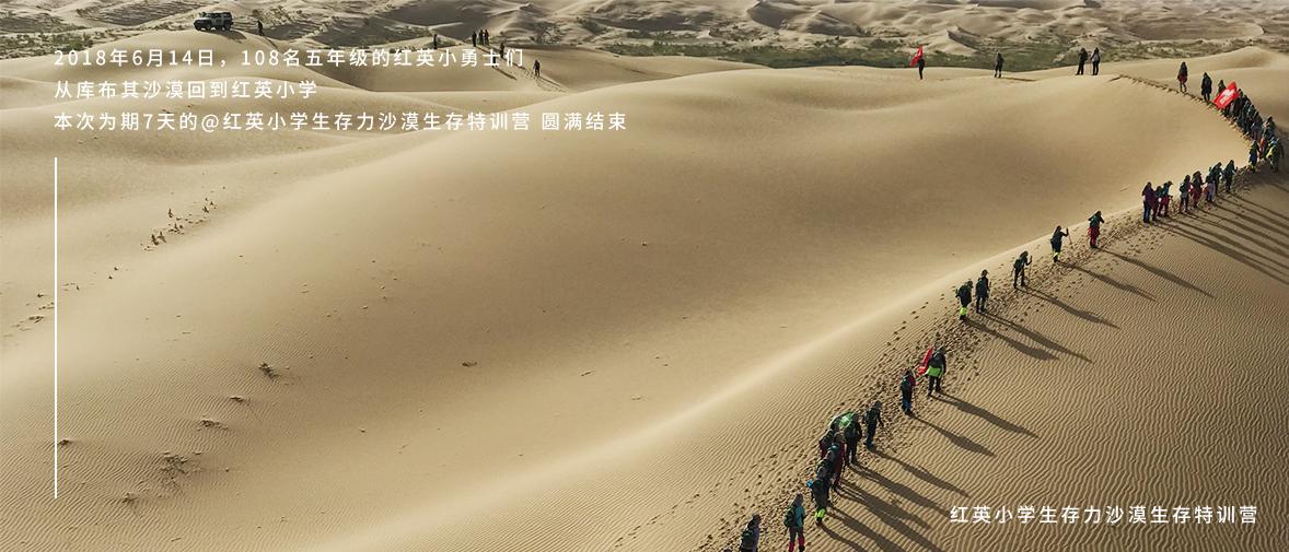 定制课程-沙漠生存课程详情3.jpg